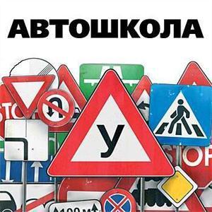 Автошколы Карсуна