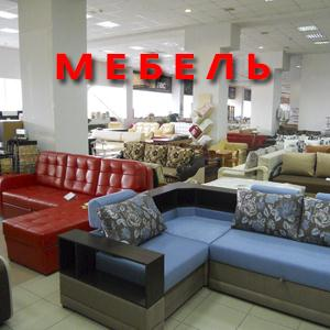 Магазины мебели Карсуна