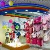 Детские магазины в Карсуне