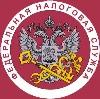 Налоговые инспекции, службы в Карсуне